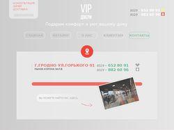 Vip-Двери – подарим комфорт и уют вашему дому!