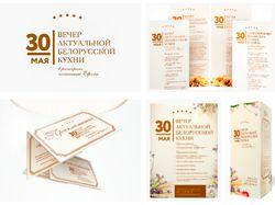 Вечер актуальной белорусской кухни