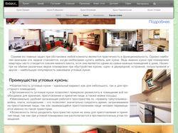 Ramax – фабрика корпусной мебели.