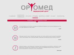 Медицинский центр Ортомед