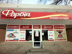 """Магазин """"Фарбия"""", г. Запорожье"""