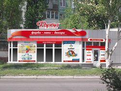 "Магазин ""Фарбия"", г. Кременчуг"