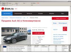 Парсер  drom.ru