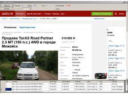 Парсер auto.ru