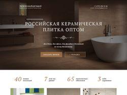 Сайт для продажи керамоплитки