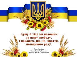 Гимн Украины!
