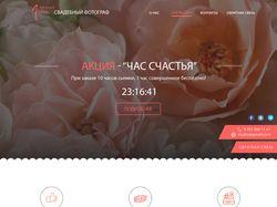 Дизайн сайта для свадебного фотографа