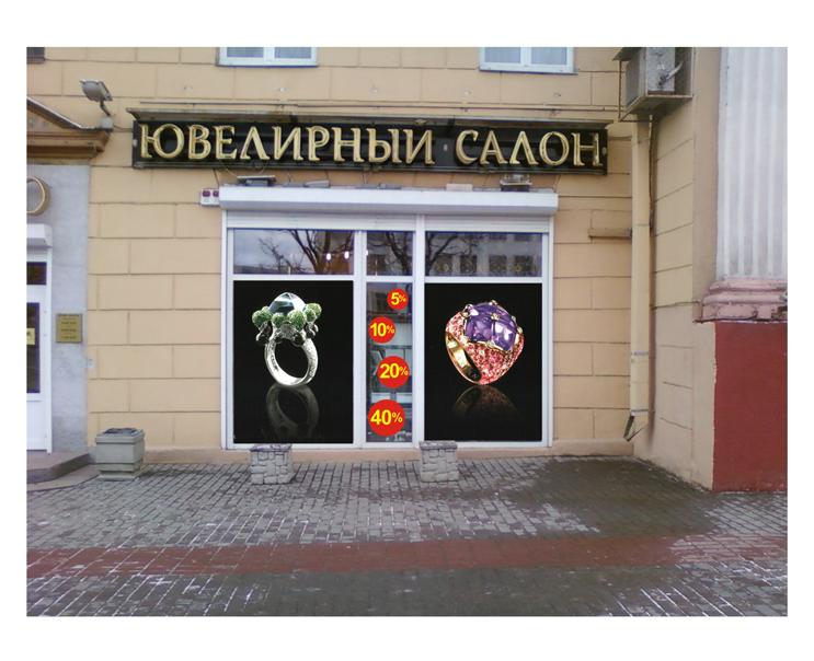 Уличная вывеска ювелирного магазина фото