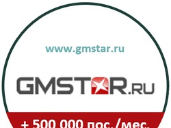 GMSTAR - + 500 000 посетителей в месяц за 5 мес.