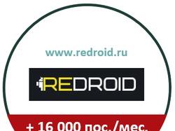 android-портал: + 16 000 пос. в месяц за 3 месяца