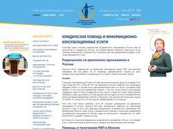 Закон и Человек - сайт коллегии адвокатов