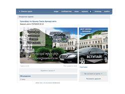 """Развитие группы вк """"Трансфер в Крыму"""""""