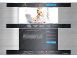 Интернет провайдер дизайн сайта