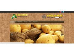 Сайт овощной базы.