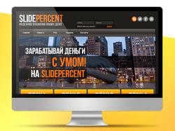 Дизайн сайта SLIDEPERCENT