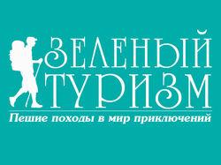 """Логотип турфирмы """"Зеленый туризм"""""""