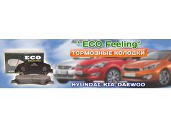 Анимированный баннер ECO Feeling