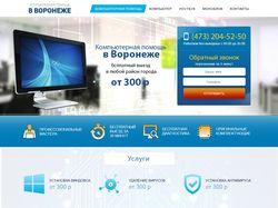 Ремонт компьютеров в Воронеже