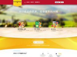 Сайт экспорта продуктов питания в Китай