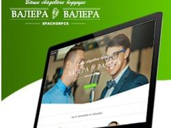 Дизайн сайта для свадебных ведущих