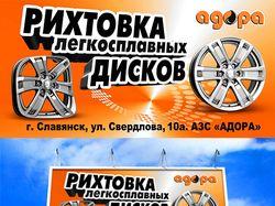 Дизайн постера для сети АЗС Адора