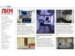 Наполнение мебельного сайта
