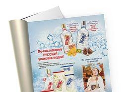 Реклама в журнал