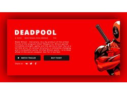 Сайт-визитка фильма