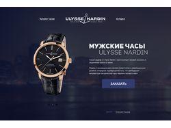 Лединг Часов Ulysse Nardin