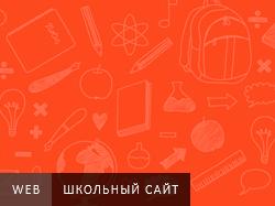 Школьный сайт