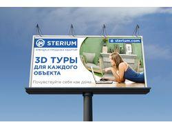 Билборд для STERIUM
