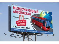 Билборд для автовокзала