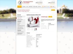 Редизайн, доработка, техподдержка интернет-магазин