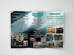 Буклет для спортивного клуба Body Fest