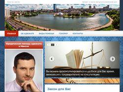 Сайт адвоката в Минске