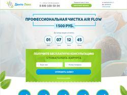 Landing page стоматологической клиники