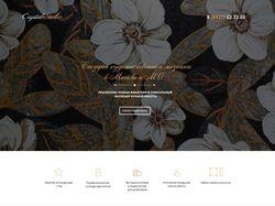Landing page Продажа мозаики