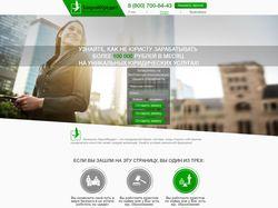 Landing page юридической фирмы
