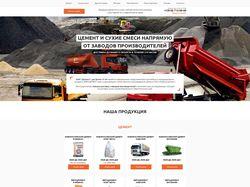 Landing page Продажа стройматериалов