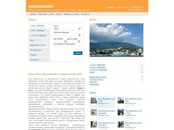Bookingrest - система Интернет-бронирования