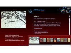 Сайт Ольги Артюшиной. Картины и стихи