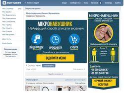 """Дизайн и меню группы ВК """"Микронаушник"""""""