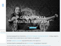 Сайт магазина по аренде платьев