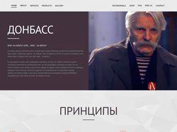 Донбасс фильм