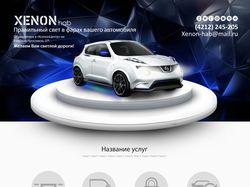 Продающая страница - Xenon-hab