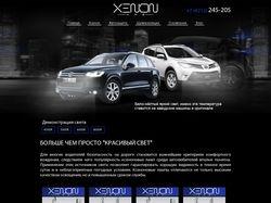 Сайт - каталог для компании xenon-hab