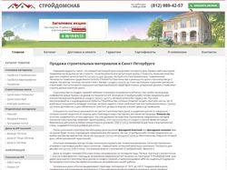 Каталог-магазин строительных материалов