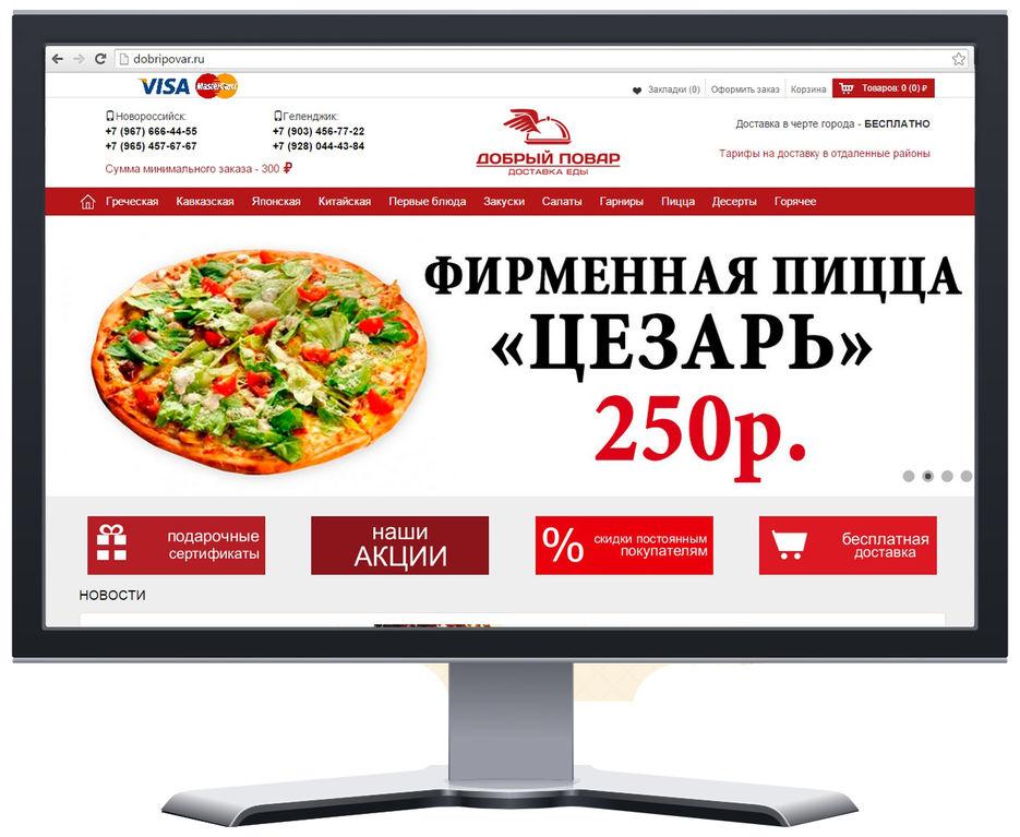 www.dobripovar.ru