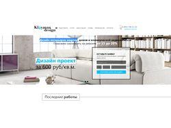 Сайт Дизайн интерьеров квартир