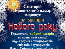 афіша санаторій Кришталевий палац м.Трускавець